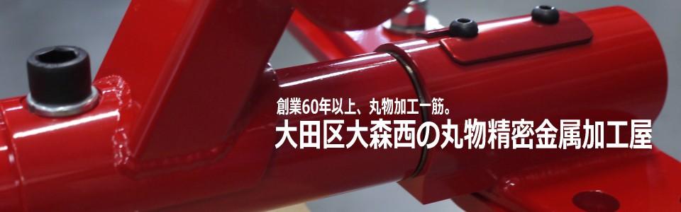 大田区大森西の丸物精密金属加工屋