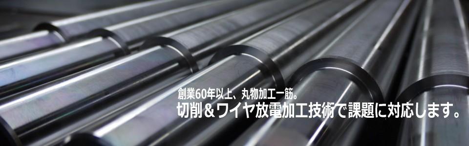 切削&ワイヤ放電加工技術で課題に対応します。