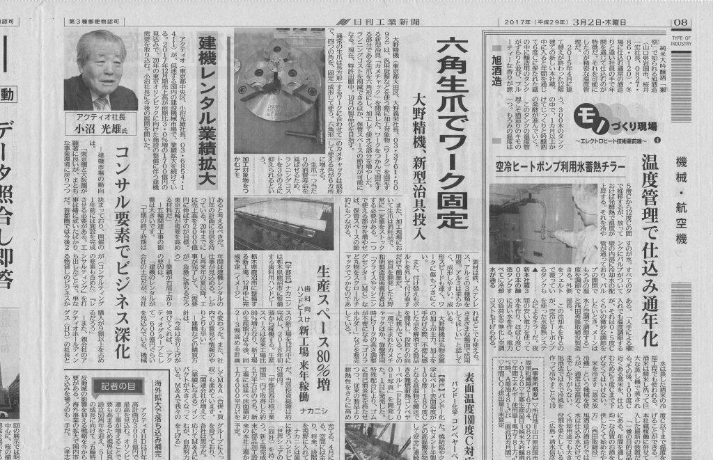 日刊工業新聞六角生爪カメチャック掲載