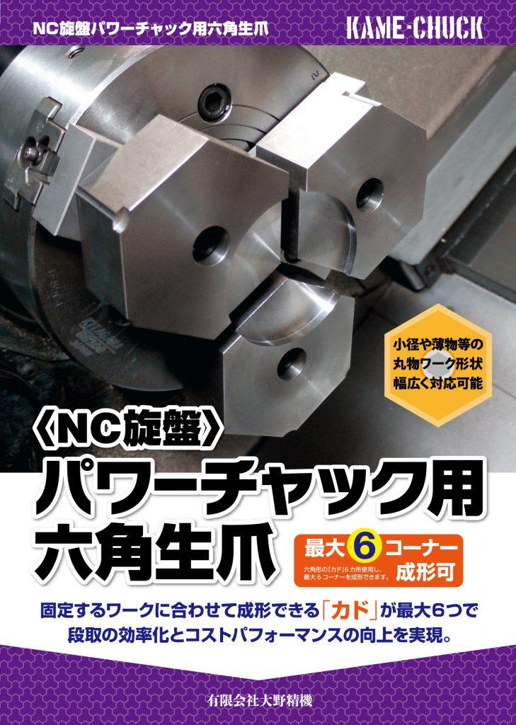 NC旋盤パワーチャック用六角生爪カメチャックー最大6コーナー成形可