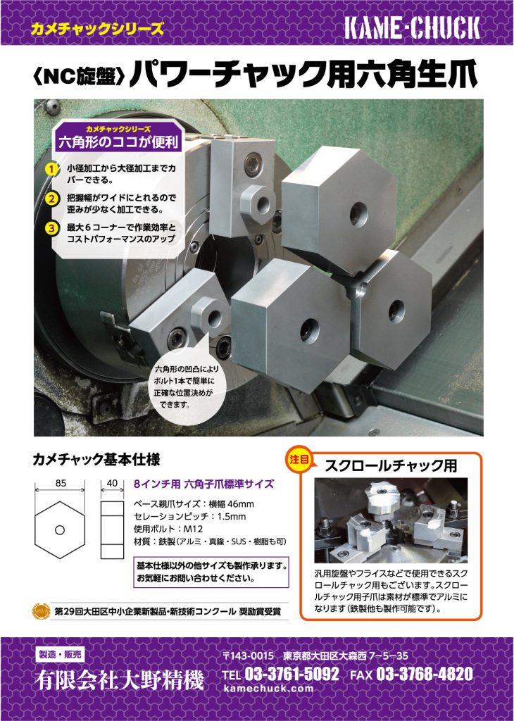 NC旋盤パワーチャック用六角生爪ー構造と説明