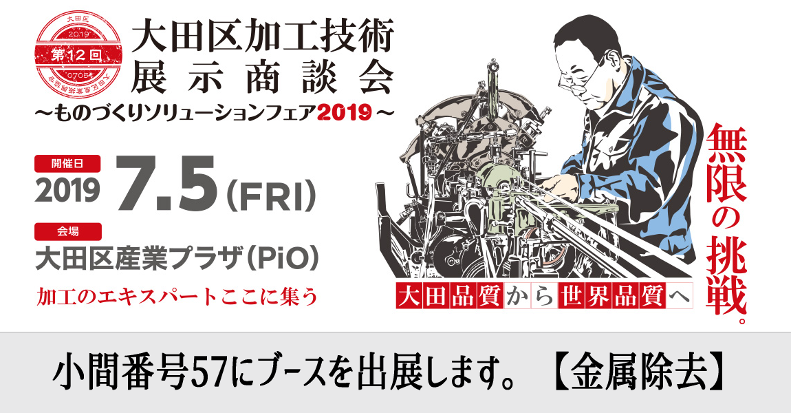 大田区加工技術商談会に出展します。旋盤加工・丸物加工・ワイヤー放電カット、マシニング加工・その他処理