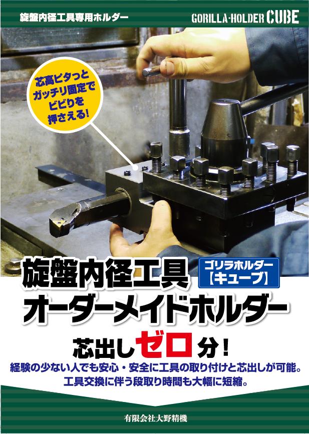 旋盤内径工具オーダーメイド加工の大野精機