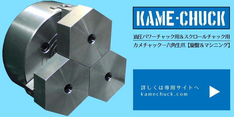 五軸マシニングや複合旋盤、油圧パワーチャック、スクロールチャックに使用できる六角形の生爪カメチャック