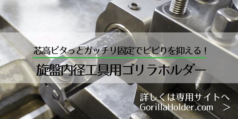 芯高ピタっとガッチリ固定でビビりを抑える。旋盤内径工具特殊製作・カスタマイズ・オーダーメイドならゴリラホルダー