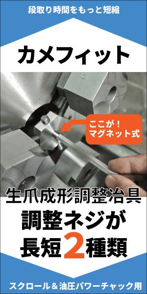 旋盤やマシニングでの生爪成形で微調整して使える冶具カメフィット